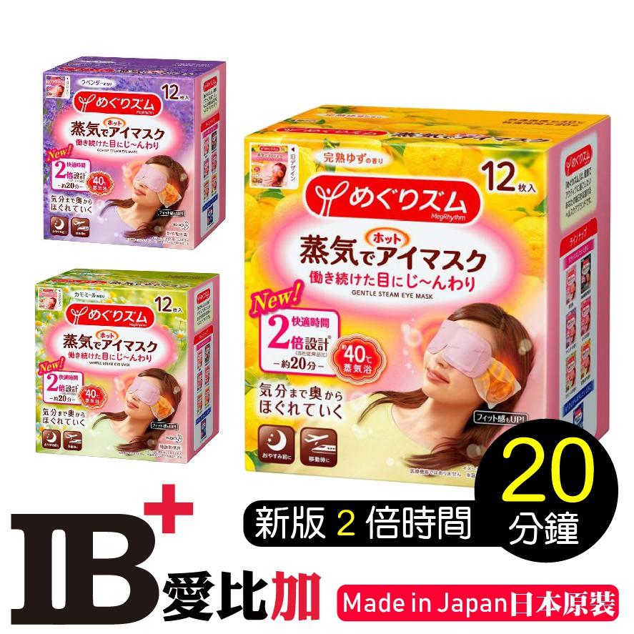 KAO 日本 花王眼罩 蒸氣眼罩 12入【IB+】 新版20分鐘款   蝦皮購物