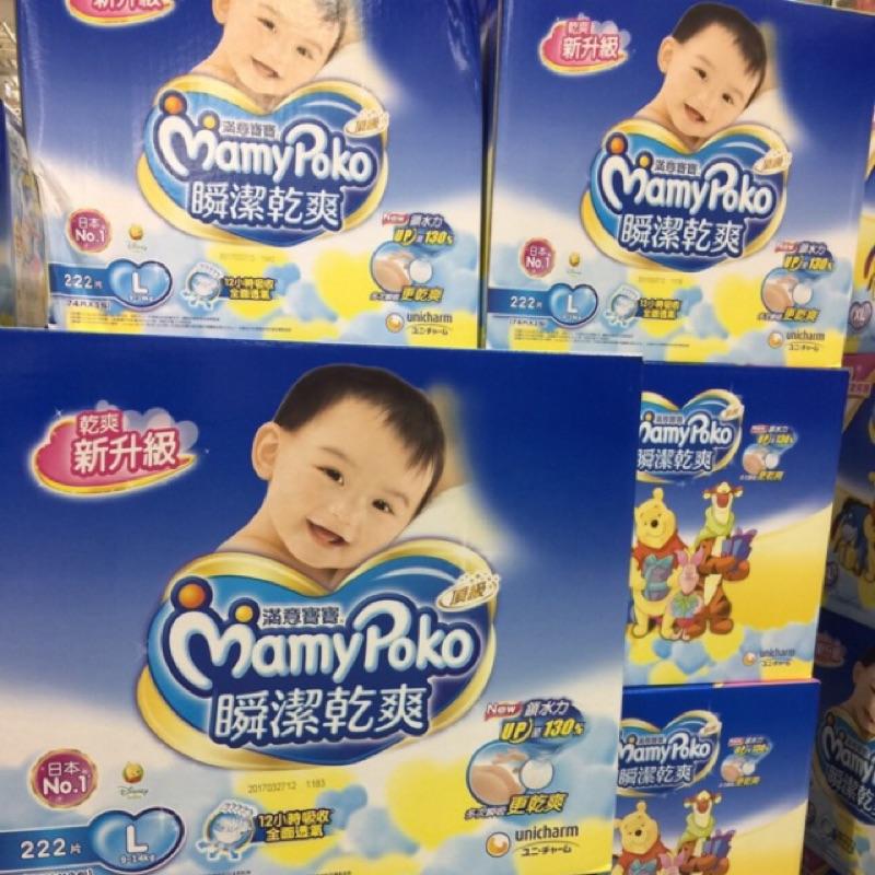 [免運費]COSTCO好市多代購 滿意寶寶 瞬潔乾爽 紙尿褲 「限郵寄」 尿布 | 蝦皮購物