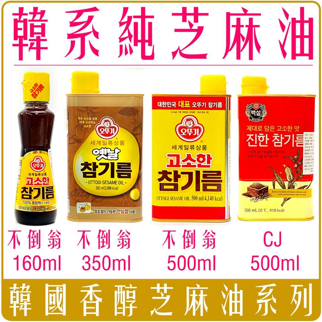 《Chara 微百貨》韓國 芝麻油 CJ 不倒翁 100% 純芝麻 香油 麻油 團購 批發 | 蝦皮購物