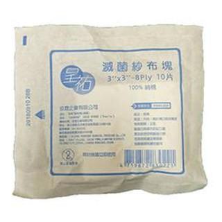 德安藥局 醫療用 純滅菌紗布墊 滅菌紗布塊 10片 2X2 3X3 4X4 厚紗 純紗布塊 呈祐 禾捷 | 蝦皮購物