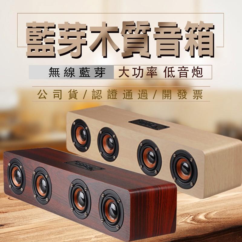木質藍芽喇叭-團購與PTT推薦-2020年9月|飛比價格