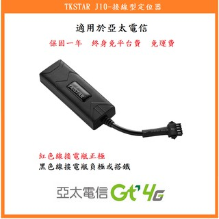 【鎖匠之家】TKSTAR J10-接線型定位器 亞太電信專用機 GPS 追蹤器 包郵 | 蝦皮購物