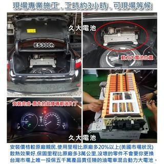 久大電池 ES300H HYBRID 油電車電池 油電車大電池 全新大電池更換 現場專業施工 3小時完工 可現場等候 | 蝦皮購物
