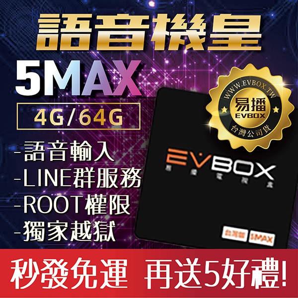 【EVBOX PLUS 5MAX 5PRO 易播 EVPAD 】ROOT越獄VIP破解版 臺中實體店 自取面交 免運 | 蝦皮購物