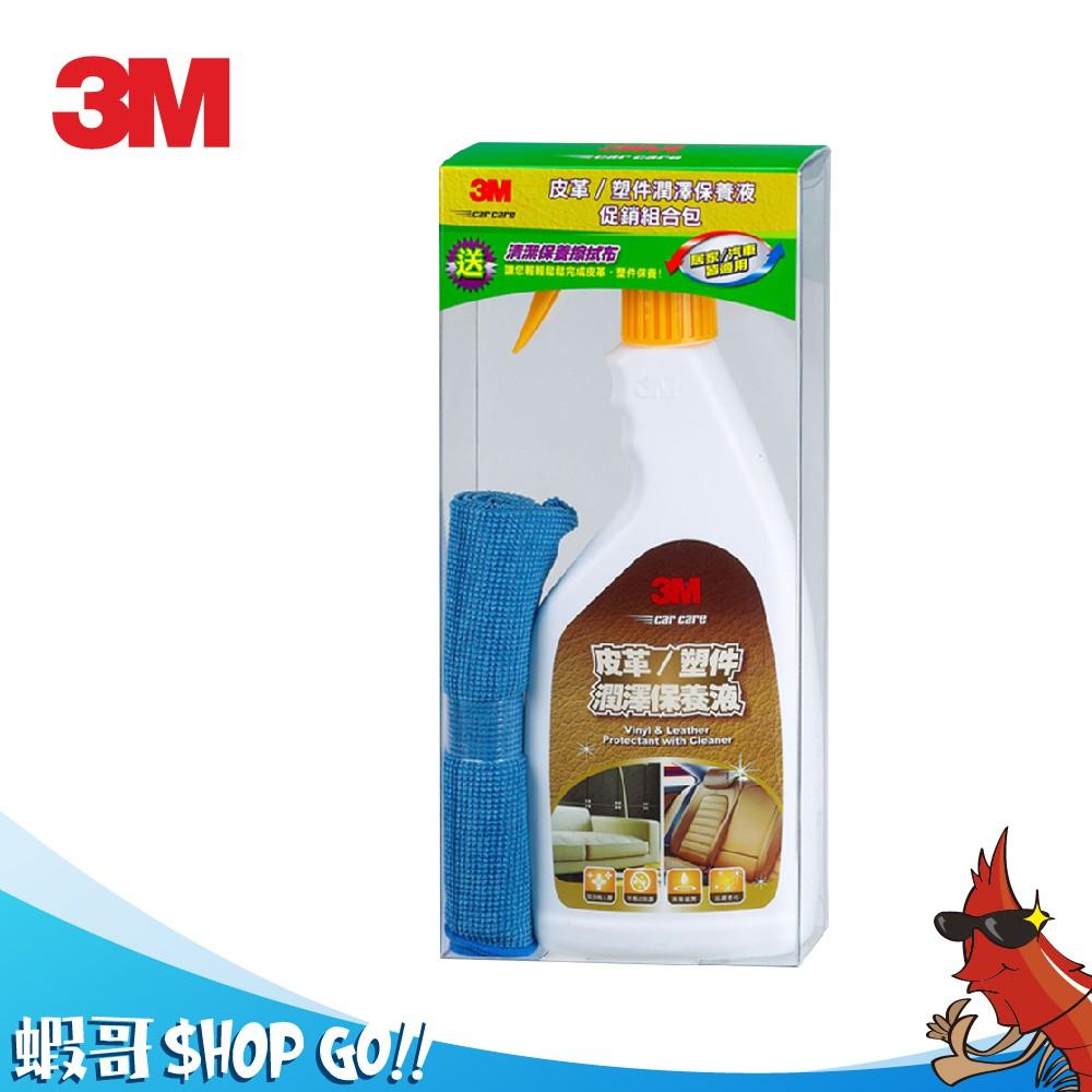 【蝦哥代購】3M PN38149 皮革塑件潤澤保養乳液組合包 皮革保養 塑件潤澤 車用/家用 | 蝦皮購物