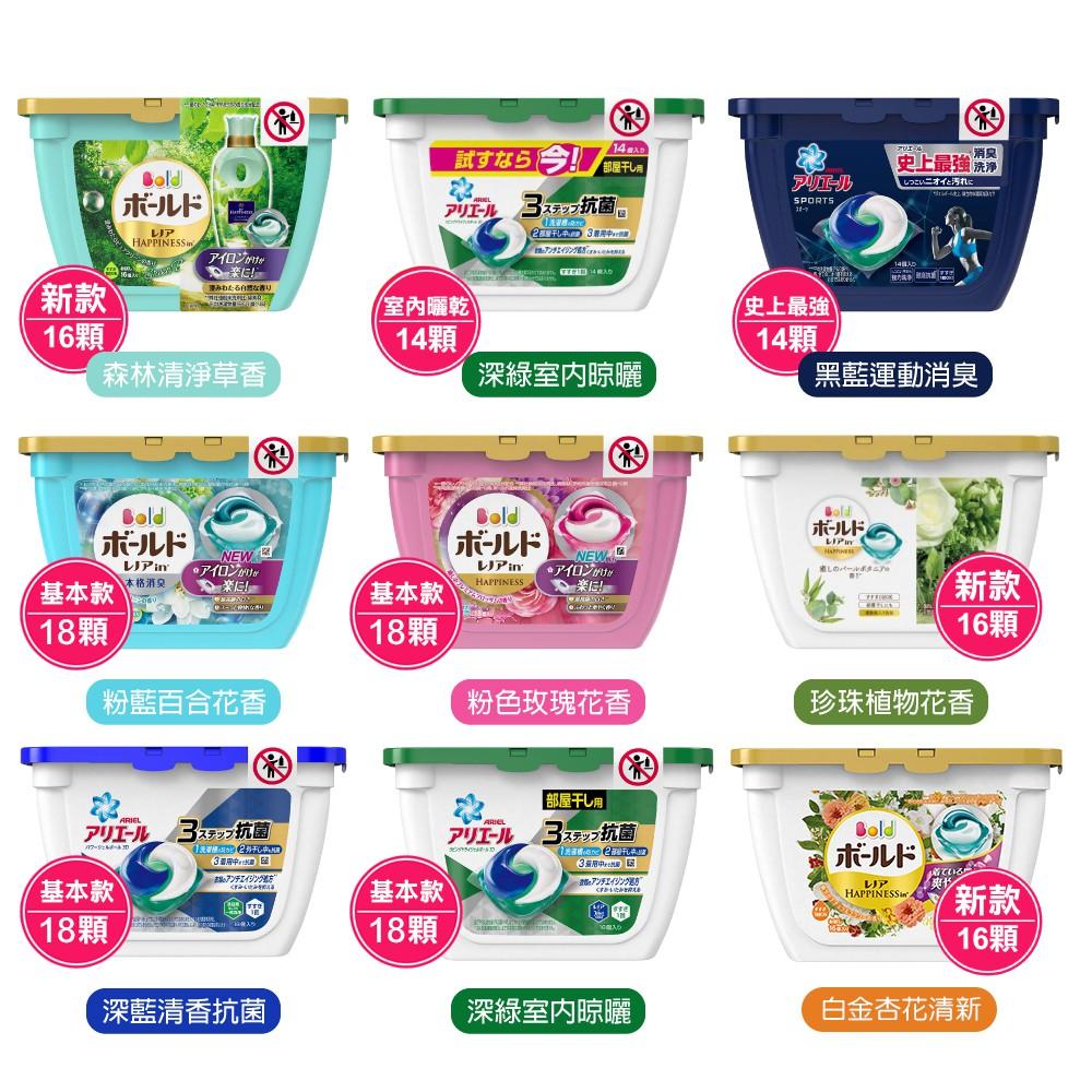 日本 P&G 3D 洗衣膠球 14/16/17顆盒裝/44顆袋裝 洗衣球   蝦皮購物