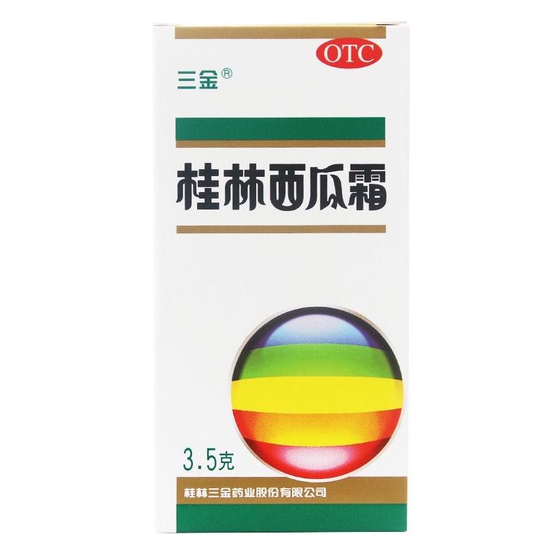 桂林西瓜霜的價格推薦 - 2020年11月| 比價比個夠BigGo