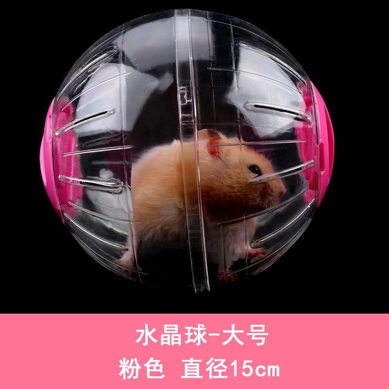 現貨 倉鼠玩具 用品 鼠球 金絲熊 水晶跑球 滾球 滾輪 運動球 轉輪跑球15cm無架 倉鼠用品 倉鼠玩具   蝦皮購物