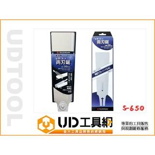@UD工具網@日本製 玉鳥青雲作 籐柄雙面鋸 240mm S-650 縱切和橫斷 手鋸 鋸子 兩刃鋸 適用一般木材等 | 蝦皮購物