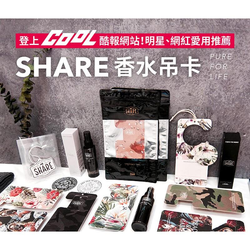 【SHARECO】香水吊卡 官方授權代理現貨不用等 車用香卡 室內香氛 香卡 吊卡 | 蝦皮購物