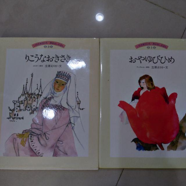二本精裝日文繪本 兒童文學   蝦皮購物