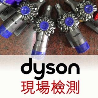 dyson 維修 的價格 - 比價撿便宜