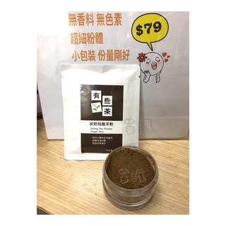 有些茶 紅茶粉 抹茶粉 炭焙烏龍茶粉 20G   蝦皮購物