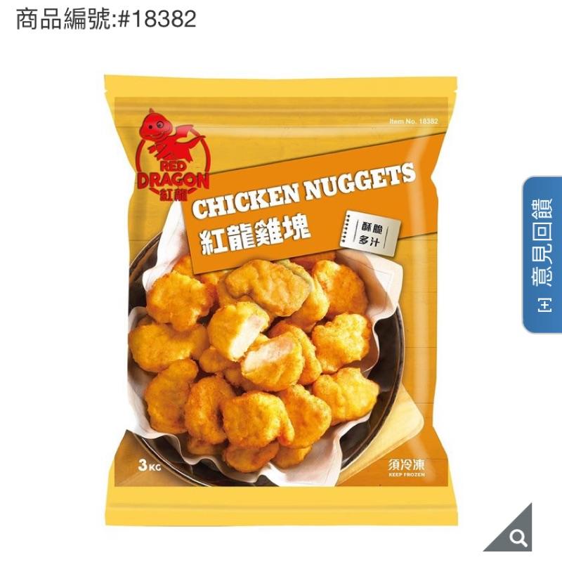 3公斤 雞塊的價格推薦 - 2021年1月| 比價比個夠BigGo