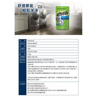 惠而浦Whirlpool Affresh W-AFH 美國原裝內槽清洗 MA-CL 專用槽洗錠 洗衣機 一包有三錠   蝦皮購物