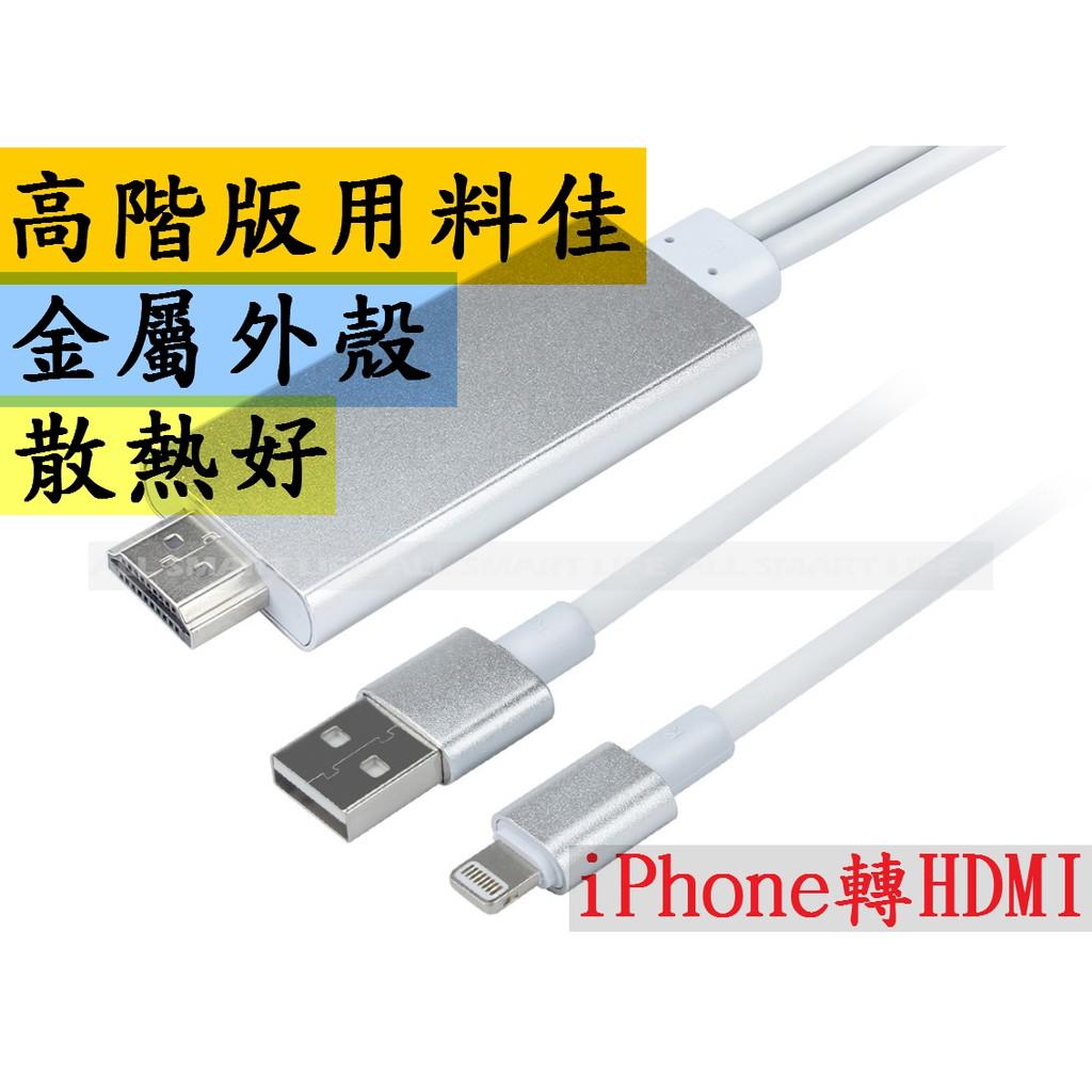 限時促銷 最新蘋果 iPad iPhone 接電視 HDMI線 Lightning轉HDMI隨插即用 MHL   蝦皮購物