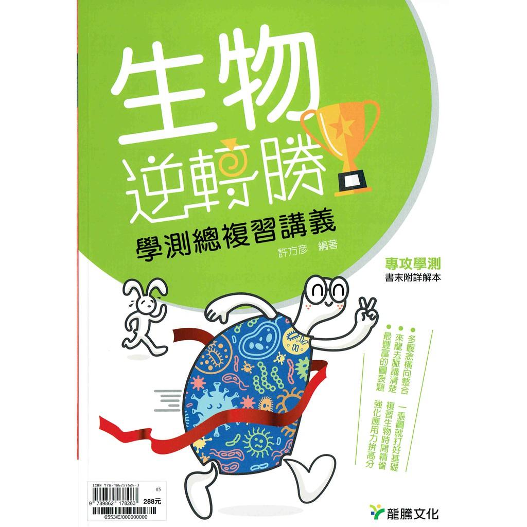 【逆轉勝】生物學測總複習講義 許方彥 編著   龍騰文化 高中生物學測復習用書   蝦皮購物
