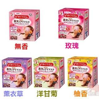 日本 kao 花王 蒸氣感溫熱眼罩 蒸氣眼罩 12入 全新包裝 蒸氣 眼罩 薄荷 柚子 洋甘菊 玫瑰 薰衣草 無香   蝦皮購物