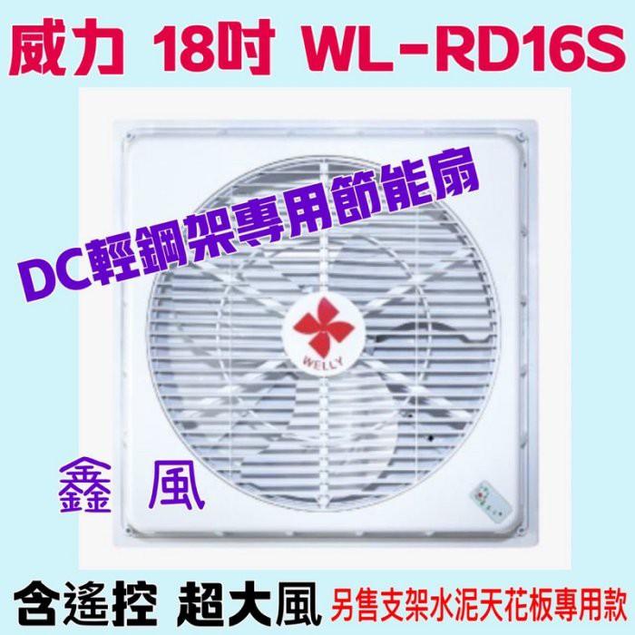 臺灣製造 WL-RD16S DC輕鋼架專用節能扇 DC循環 遙控 超強風『中部批發』威力 18吋 太空扇 DC變頻馬達   蝦皮購物