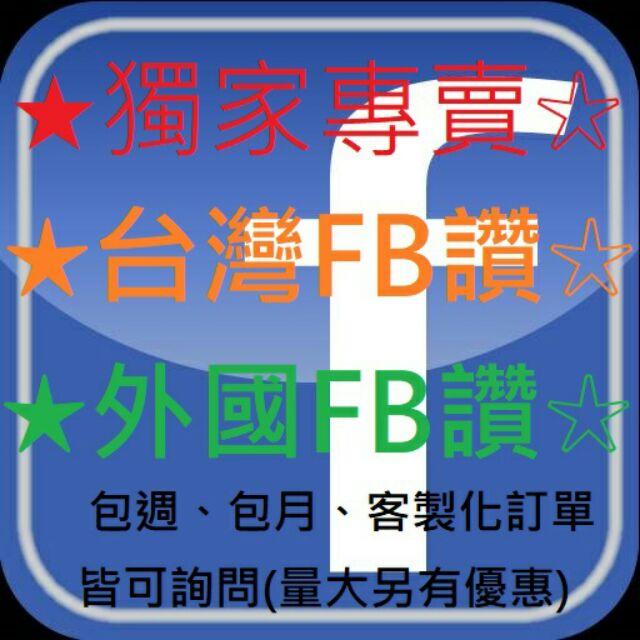 Facebook 按讚 /直播 /留言讚 /粉絲專頁讚 /粉專讚 /臺灣全球讚 /臉書追蹤 /留言 /投票 /FB   蝦皮購物