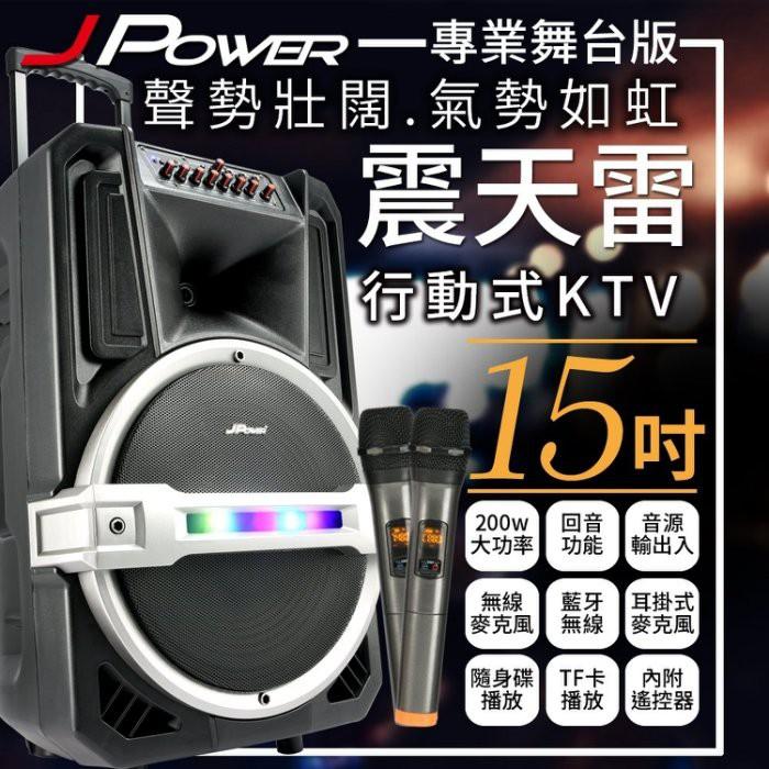 J-POWER 舞臺專業版 震天雷 15吋 戶外行動 KTV 音響 | 蝦皮購物