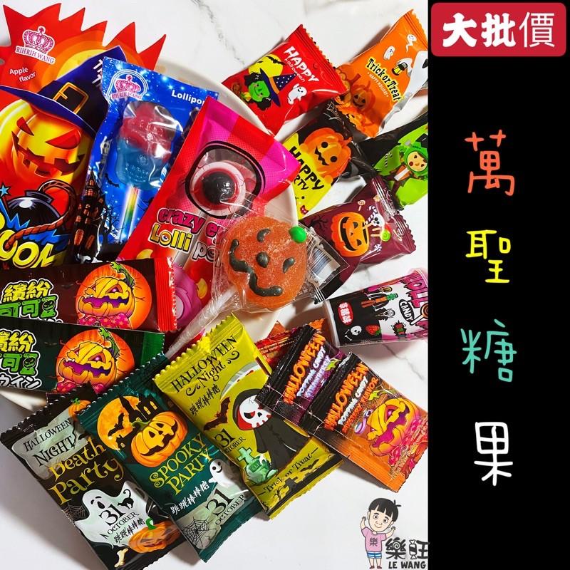 萬聖節 糖果 零食 軟糖 跳跳糖 餅乾 棒棒糖 搞怪 巧克力 (團購 獎勵 古早味)   蝦皮購物