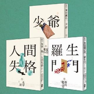 全新\日本國民必讀‧近代文學三大經典套書(人間失格+少爺+羅生門) | 蝦皮購物