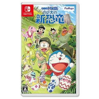 【預購】Switch遊戲 NS 哆啦A夢 大雄的新恐龍 中文版9月預計【魔力電玩】   蝦皮購物