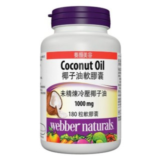 椰子油 costco 的價格 - 比價撿便宜