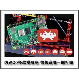 樹莓派4遊戲盒 里歐街機 2G+128G 新增PGM2+ NAOMI SS模擬器 總數多達二十幾款 流暢執行懷舊遊戲 鋁   蝦皮購物