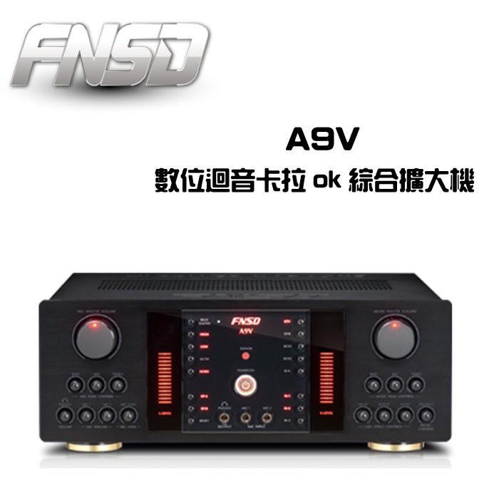 FNSD 華成 數位迴音卡拉OK綜合擴大機 (A9V)-團購與PTT推薦-2020年8月|飛比價格
