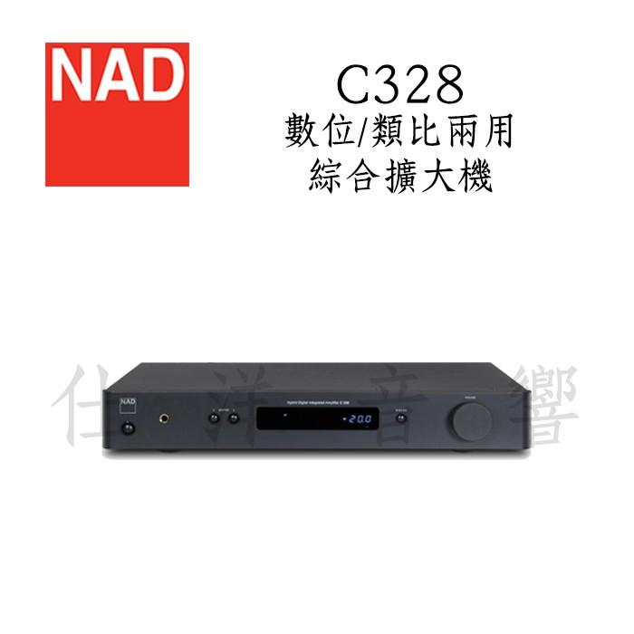NAD 英國 C328 數位/類比兩用 綜合擴大機 藍芽 apt-X高音質傳輸 公司貨 | 蝦皮購物