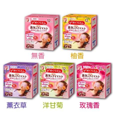 日本新版 花王 kao 眼罩 蒸氣眼罩 五種香味 花王眼罩 溫感 蒸汽眼罩 溫熱眼罩 舒緩疲勞 熱敷眼罩   蝦皮購物