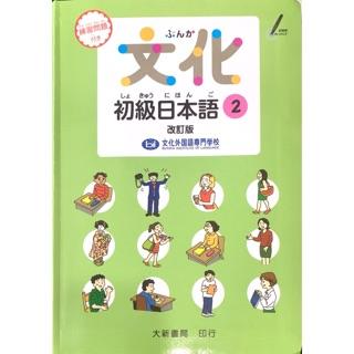 文化初級日本語(2) | 蝦皮購物