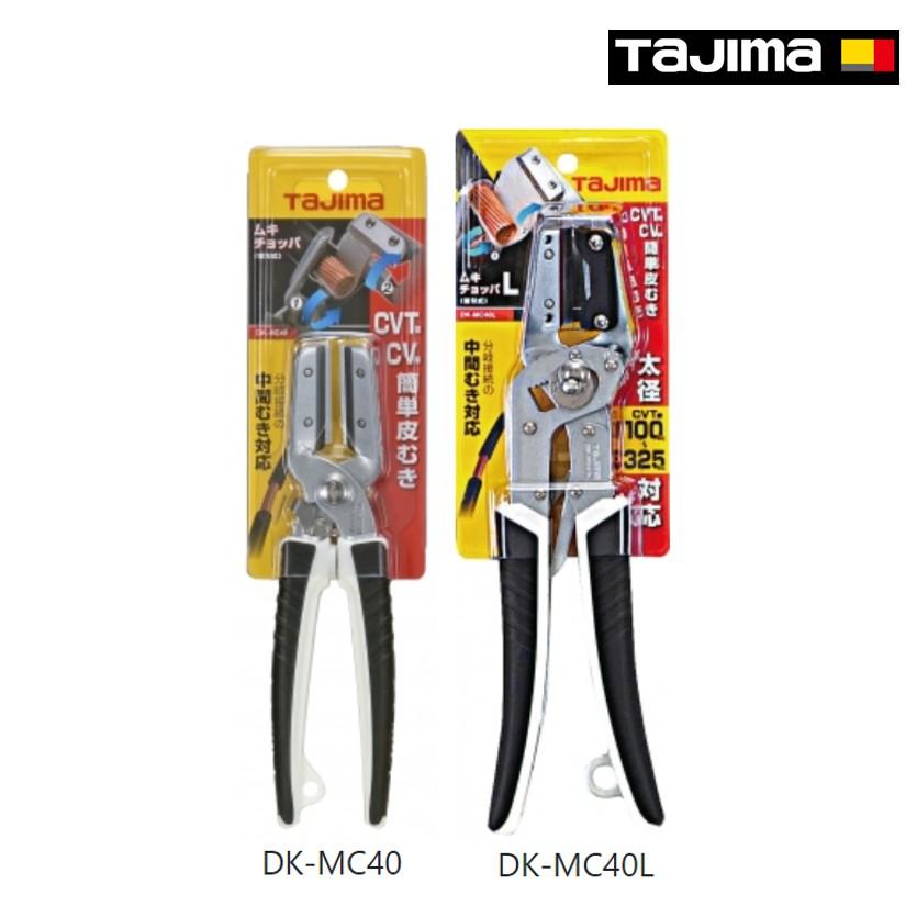 [一家五金行]含稅 田島電工剝皮刀DK-MC40 DK-MC40L TAJIMA | 蝦皮購物