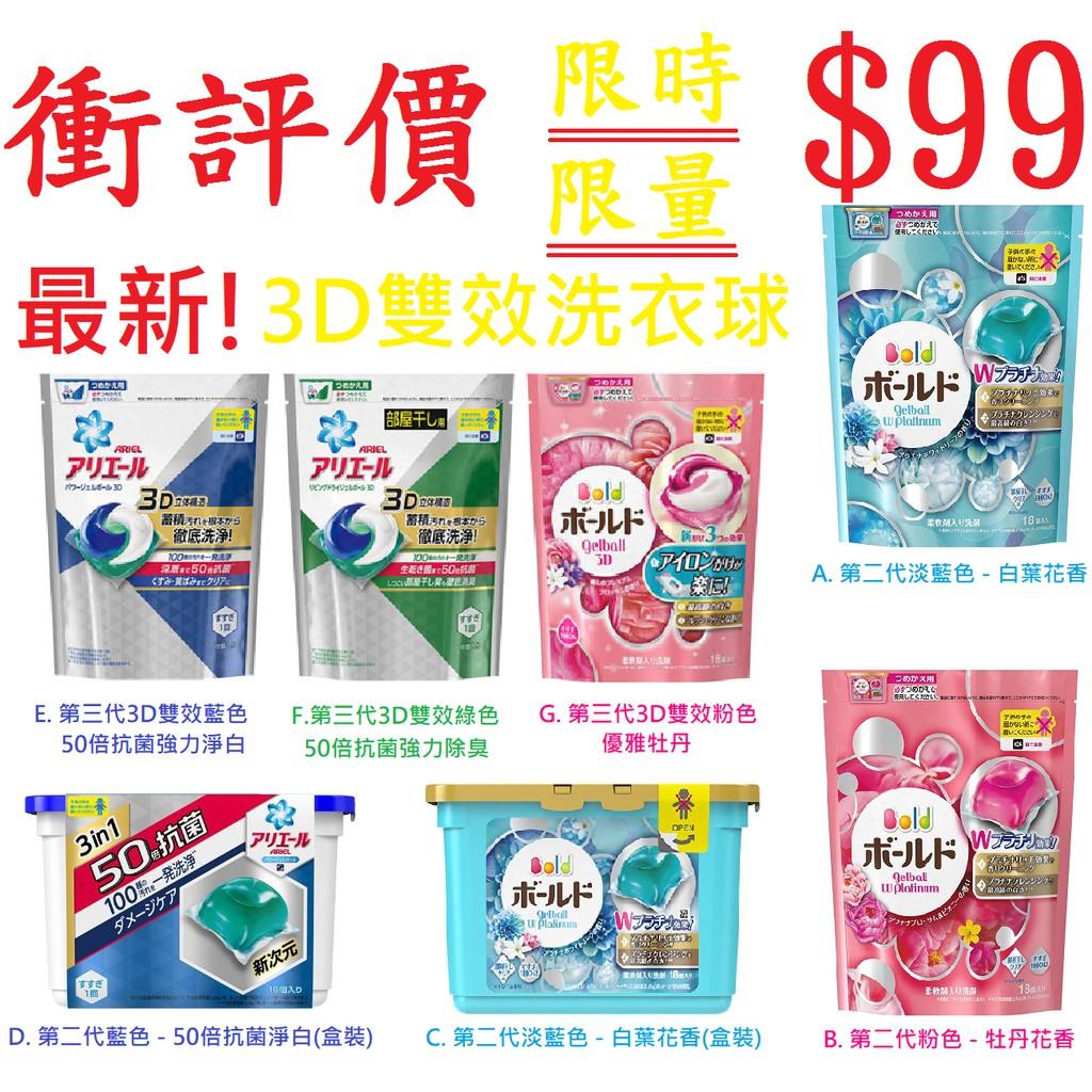 日本寶僑P&G 3D 洗衣球 Ariel雙倍 (18入) 膠囊洗衣球 洗衣凝膠 洗衣膠球   蝦皮購物