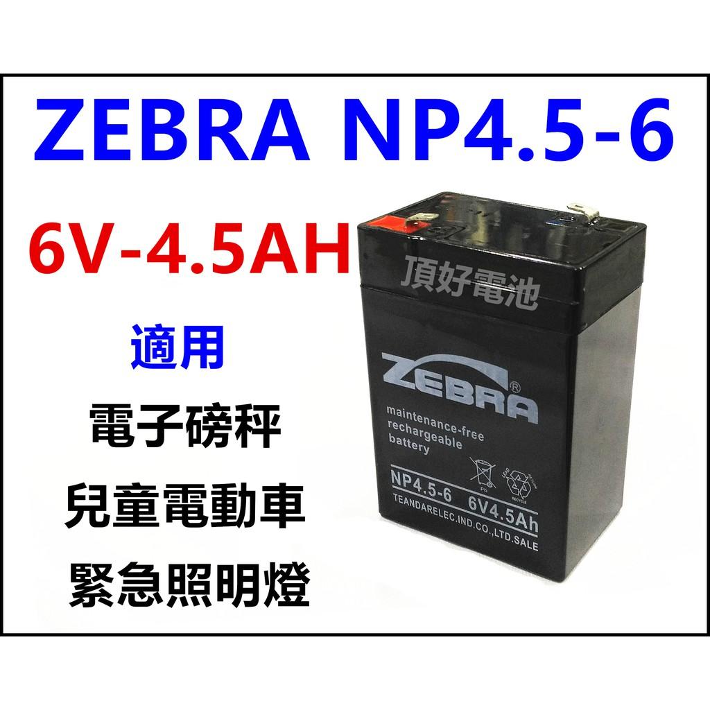 頂好電池-臺中 臺灣斑馬 ZEBRA 6V- 4.5AH NP4.5-6 兒童電動車 緊急照明燈 手電筒 電子秤電池 | 蝦皮購物