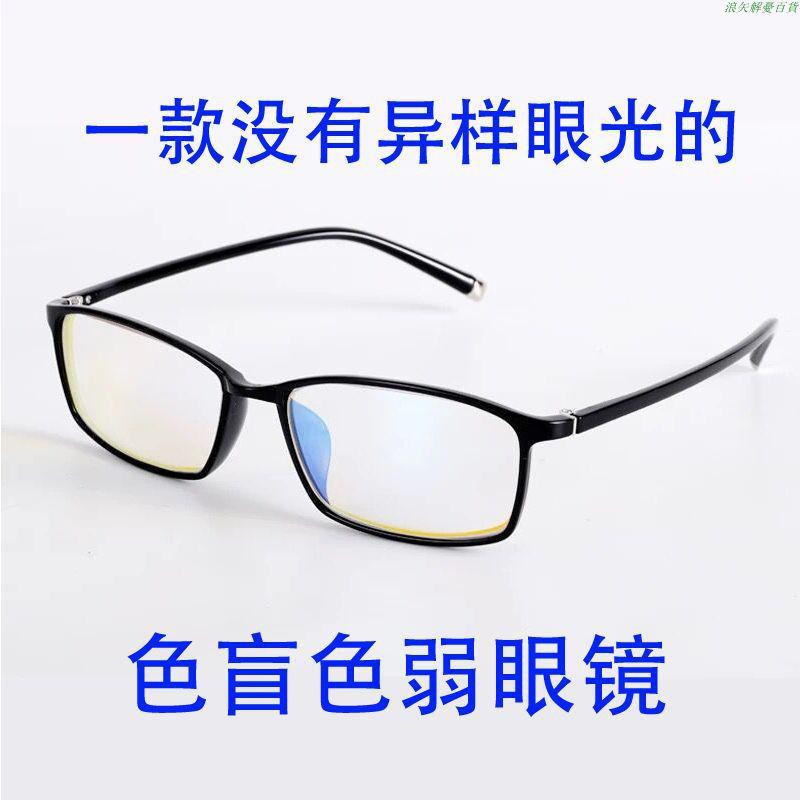 色盲眼鏡的價格推薦 第 3 頁 - 2020年11月  比價比個夠BigGo