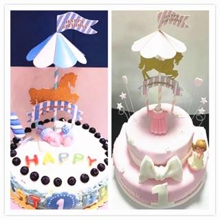 現貨【木馬蛋糕插牌紙插】生日蛋糕配件旋轉木馬游樂園 立體插牌 蛋糕裝飾品 插旗 插件套裝 | 蝦皮購物