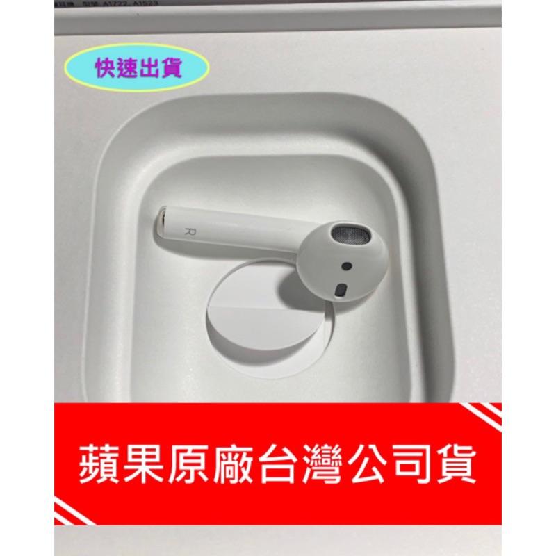 特價~2代 AirPods 單耳 左耳 右耳 | 蝦皮購物