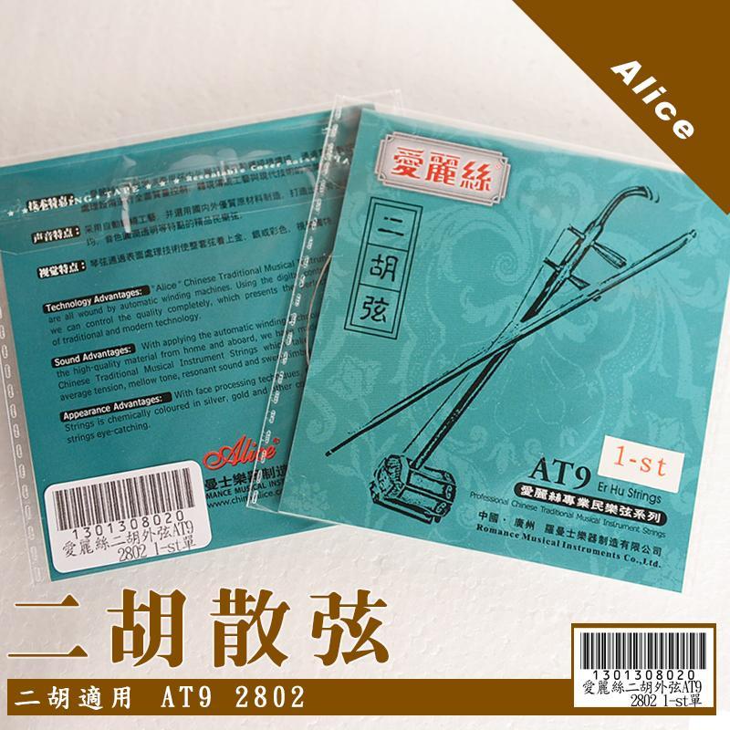 【嘟嘟牛奶糖】二胡專用愛麗絲AT9 1st散弦 二胡弦 特價優惠12元 2802 | 蝦皮購物