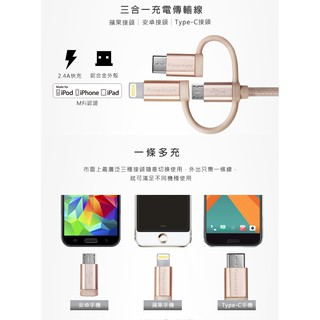 蘋果原廠認證FONESTUFF三合一MFi Lightning/Micro USB/Type-C充電傳輸線-玫瑰金 | 蝦皮購物
