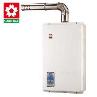 電料專賣 自取 櫻花 SH-1333 強制排氣熱水器 天然氣 桶裝瓦斯   蝦皮購物