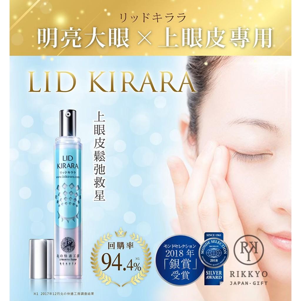 免運 【北的快適工房】 日本金獎上眼皮鬆弛專用LID KIRARA 3D拉提眼霜 | 蝦皮購物
