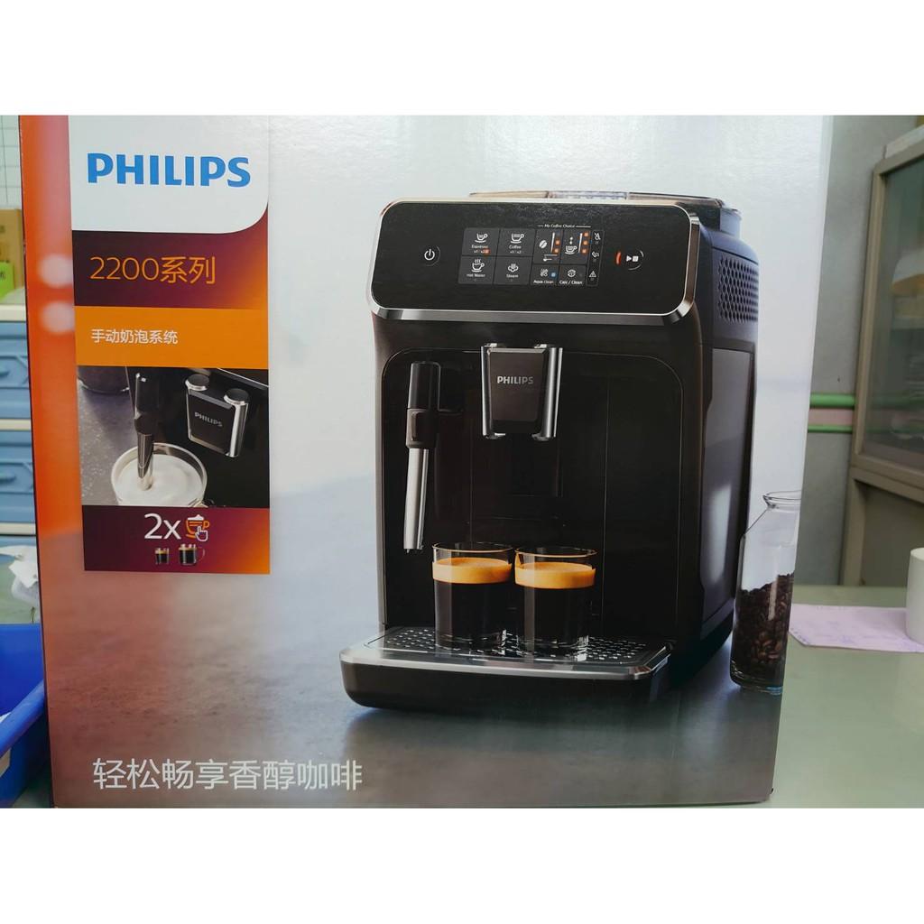 飛利浦PHILIPS 全自動義式咖啡機EP2200/NISSAN合作交車禮 | 蝦皮購物