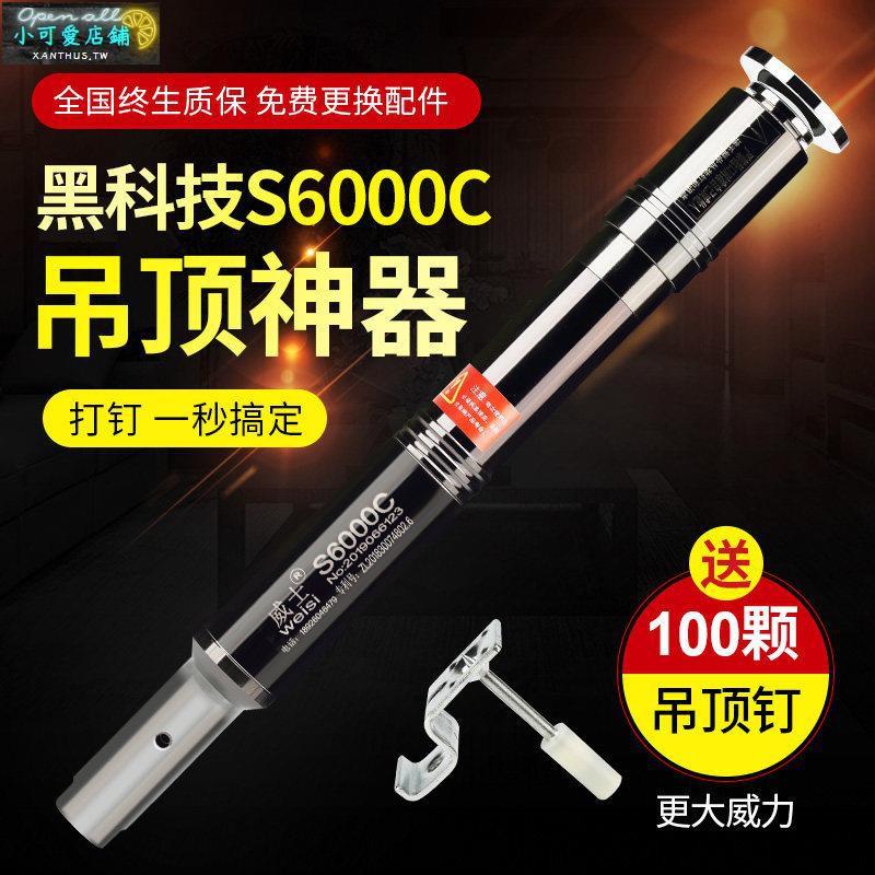 下殺新款吊頂神器自動排渣射釘槍木工安裝打孔消音一體釘打釘神器正品新品 | 蝦皮購物