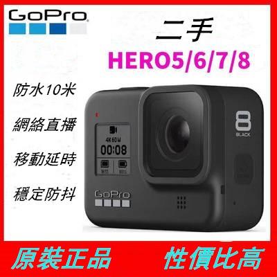 《現貨免運 》 GoPro Hero 8 7 6 5 Black 送記憶卡+潛水殼+收納包 HERO 4 運動相機   蝦皮購物