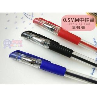現貨 0.5mm 超細 中性 原子筆 三色任選 防斷水 | 蝦皮購物