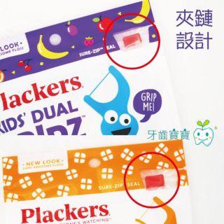 金喜新包裝 PLACKERS 美國普雷克兒童塗氟牙線棒水果口味75入/包   蝦皮購物