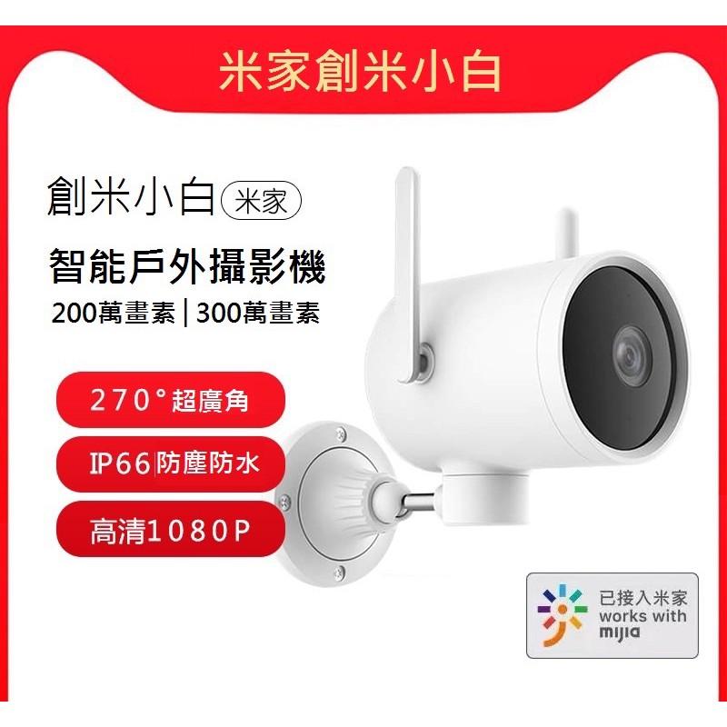 現貨優惠價 臺灣保固 小米 米家創米小白智能戶外監控攝影機 N3戶外版 ec3室外攝影機 | 蝦皮購物